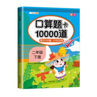 《小学二年级下册口算题卡10000道》