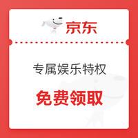 优惠券码:PLUS会员娱乐特权(影院囤票/欢唱K歌/影音读书)