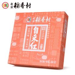 daoxiangcun 北京稻香村 三禾北京稻香村特产手工糕点自来红200g茶点点心零食