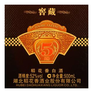 稻花香 窖藏 5风格 52%vol 浓香型白酒 500ml*6瓶 整箱装