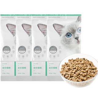 YANXUAN 网易严选 猫粮 全价猫粮优选7种鱼 幼猫成猫宠物主粮天然猫咪食品 4袋共7.2kg囤货装2.0升级版 缓解便臭养肠胃