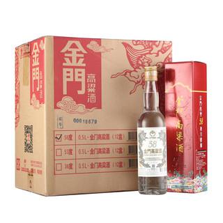 KINMEN KAOLIANG 金门高粱酒 白金龙 58%vol 清香型白酒 500ml*12瓶 整箱装