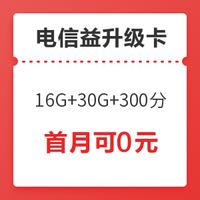 中国电信 星卡 全年享552GB流量+3600分钟通话