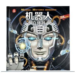 京东PLUS会员 : 《呦呦童机器人立体书》