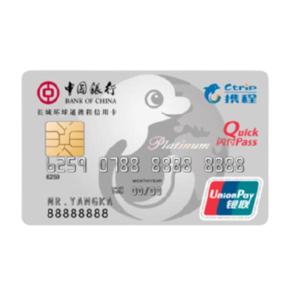 BOC 中国银行 长城环球通携程系列 信用卡白金卡