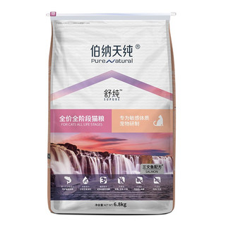 Pure&Natural 伯纳天纯 舒纯系列 三文鱼全阶段猫粮 6.8kg