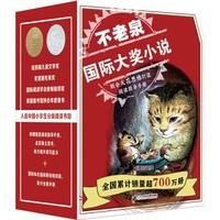 京东PLUS会员:《不老泉国际大奖小说礼盒装》(全8册)