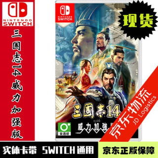 现货当天发 任天堂 Switch NS全新正版 游戏卡带 三国志14 with 威力加强版 中文版