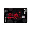 ICBC 工商银行 奥运国乒系列 信用卡白金卡 担当版