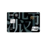 ICBC 工商银行 教师系列 信用卡白金卡