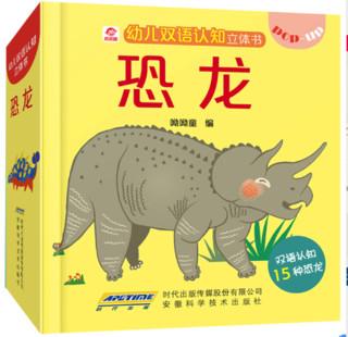 《幼儿双语认知立体书:恐龙》(精装)