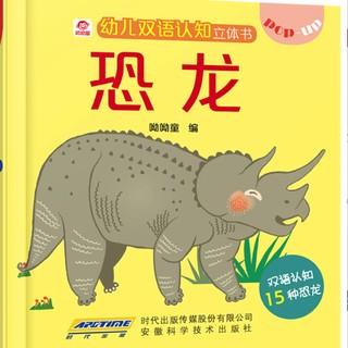 京东PLUS会员 : 《幼儿双语认知立体书:恐龙》