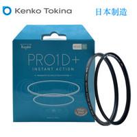 Kenko PRO1D +磁吸UV L41 Set 套装