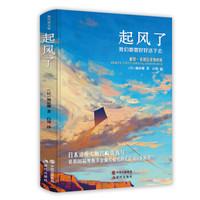 《起风了》 (宫崎骏动画电影原著小说) +凑单品