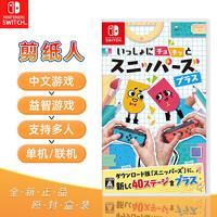 任天堂Switch游戏 NS游戏卡 一起剪吧 剪纸人剪剪世界Plus 你裁我剪 主机实体卡带现货即发全新原装 中文正品