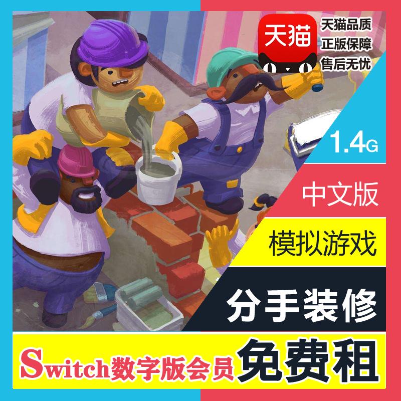 任天堂Switch游戏 NS出租  分手装修 Tools Up 胡闹 中文下载版租赁 会员免费畅玩