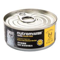 nutram 纽顿 T51无谷鸡肉成猫猫粮 主食罐