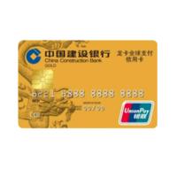 CCB 建设银行 全球支付系列 信用卡金卡