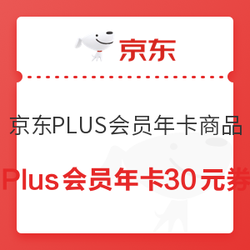 【新春福利8天乐】京东 Plus会员年卡30元券