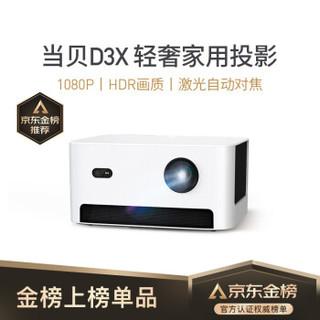 当贝 D3X 投影仪家用投影机(1080P高清 1050ANSI流明 激光自动对焦 梯形校正 3G内存 运动补偿 网课投影)