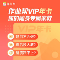 作业帮VIP会员年卡(自动发码)