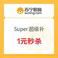 苏宁易购 Super超级补 低至1元秒杀
