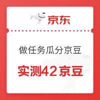 移動專享 : 京東 博朗個人護理自營店 做任務瓜分京豆
