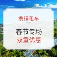 医护人员免费用车!携程 春节特惠&周三福利日租车专场