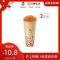 沪上阿姨 波波奶茶(中杯)饮品优惠券电子兑换券 2张
