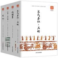 《战国策+左传史记+汉书+史记》 (全4册)
