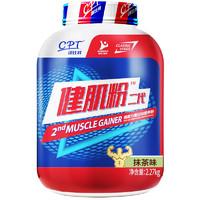 CPT 康比特 健肌粉二代 抹茶味 5磅