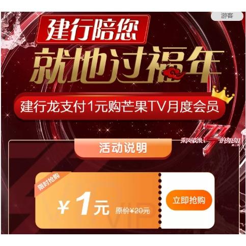 移动专享 : 建设银行 X  芒果TV 龙支付优惠