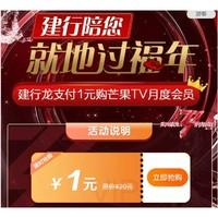移动专享:建设银行 X  芒果TV 龙支付优惠