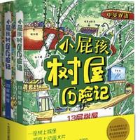 京东PLUS会员:《小屁孩树屋历险记》(套装3册)