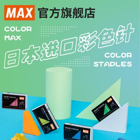 MAX 日本产MAX美克司进口彩色订书针10号订书钉小号钉书订10#单盒1000枚粉色钉子单盒学生办公文具订书机No.10-1M