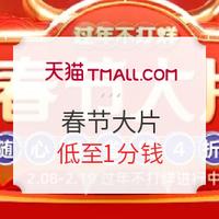 天猫 春节大片 过年不打烊