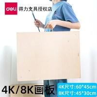 得力木畫板素描畫板4k制畫架板4開寫生繪圖板8K木質美術畫板8開畫板 美術生專用可手提寫生兒童水粉畫素描板