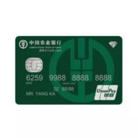 ABC 农业银行 至尊鼎然私人银行系列 信用卡钻石卡