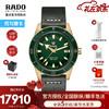 雷达表(RADO)瑞士手表 传承系列 库克船长自动机械青铜腕表 情人节礼物 青铜库克特别款-绿盘R32504315
