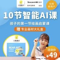 新用户专享:美术宝 小熊美术AI课 少儿智能美术启蒙课10节互动课+绘画礼包