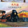 《火车迷:火车家族的160年》
