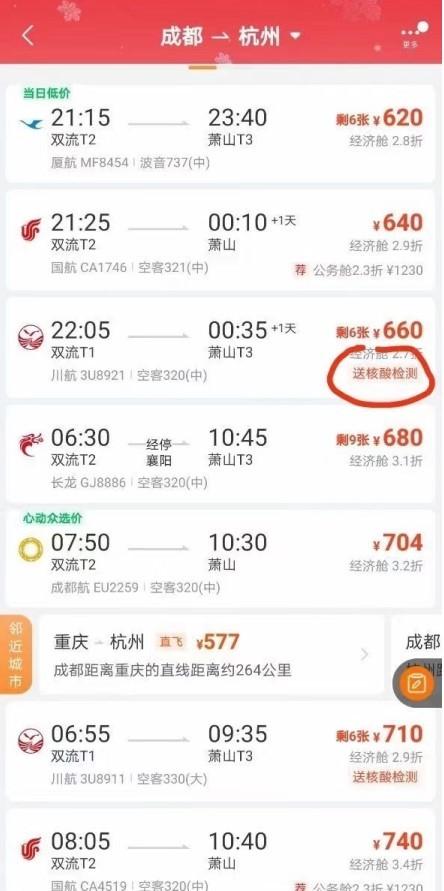 飞猪×川航 买机票送核酸检测券