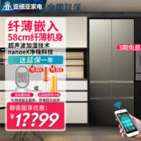 松下(Panasonic)嵌入式超薄冰箱58cm 453升多门电冰箱 带宽幅变温 纳诺怡去味除菌 绚雅棕 NR-W461BX-TH