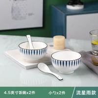 2-6人日式碗碟套装釉下彩鱼盘子组合汤面碗陶瓷吃饭碗景德镇餐具 流星雨 2碗2盘2勺2筷1汤碗1大勺