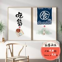享受生活 日式廚房裝飾畫餐廳飯廳掛畫貓咪食物壁畫吃貨文字墻畫