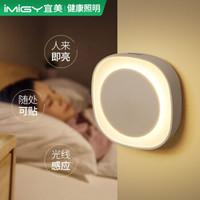 宜美照明 家用插电夜灯 床头灯 自动感应发光 小夜灯光敏感应床头灯婴儿喂奶灯起夜灯 插座 充电款-(光感+人体感应)