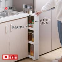 日本JEJ进口厨房夹缝收纳架塑料缝隙置物架简约储物架4层收纳架