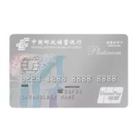Postal Savings Bank of China 邮政储蓄银行 鼎雅白金系列 信用卡白金卡