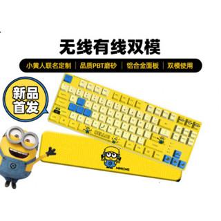 小黄人联名机械师无线机械键盘鼠标套装蓝牙可充电双模外接电竞87键青轴游戏办公 无线键鼠套装-黄轴 官方标配