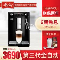 德国美乐家(Melitta) 咖啡机 家用全自动咖啡机 欧洲原装进口意式现磨办公室小型自动清洗一体机 自带打奶泡系统 SOLO E957黑色